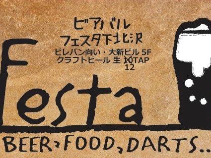 第6回 Festaダブルスハウストーナメント
