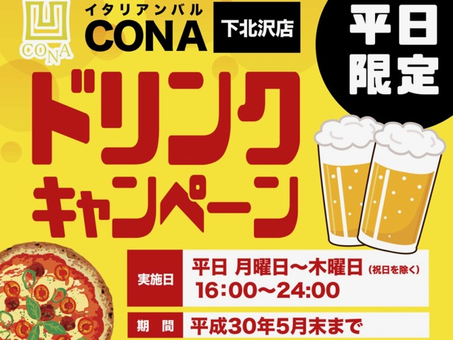 CONA平日限定ドリンクキャンペーン