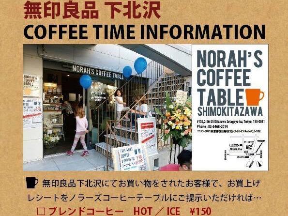 無印良品 下北沢店 COFFEE TIME INFORMATION【ノラズコーヒーテーブル】