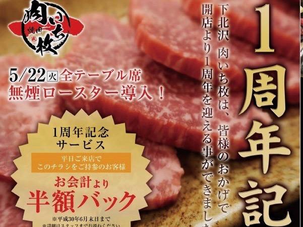 肉いち枚【祝1周年記念!】平日半額金券バックキャンペーン実施中!!