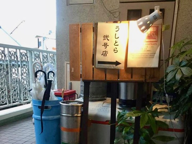 beer bar うしとら弐号店