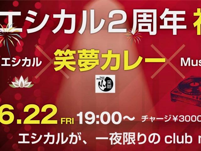 エシカル2周年パーティー祝前祭!!  Ethical × 笑夢カレー × Music × Dance