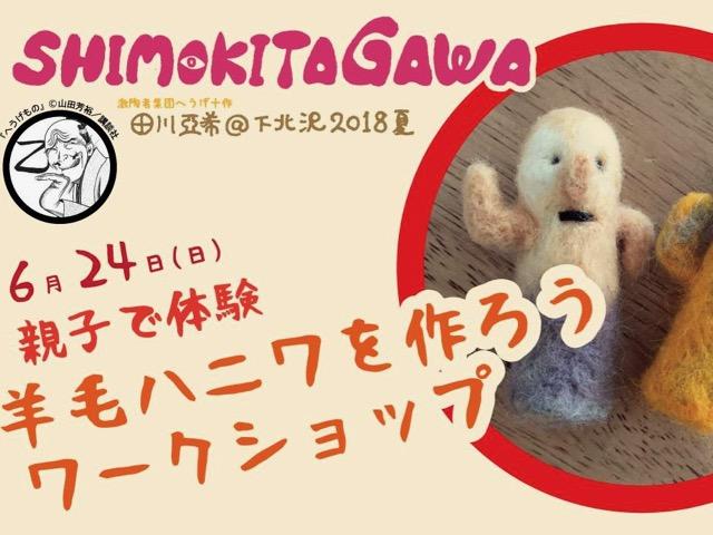 羊毛ハニワを作ろうワークショップ < Shimokitagawa オープニングイベント>