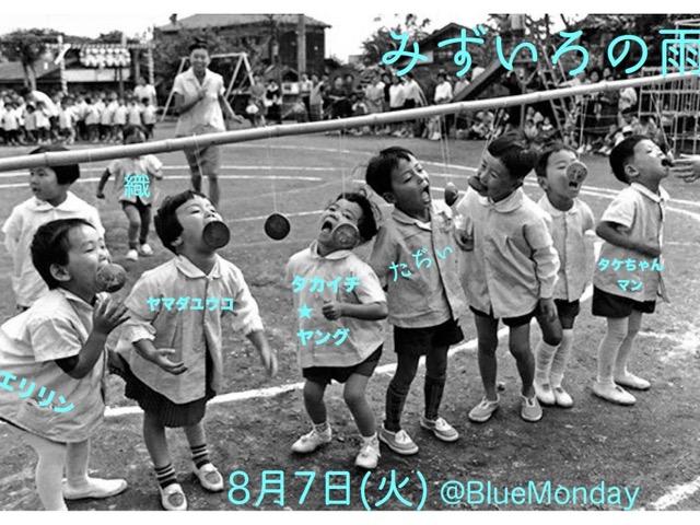 昭和歌謡の夜『みずいろの雨』
