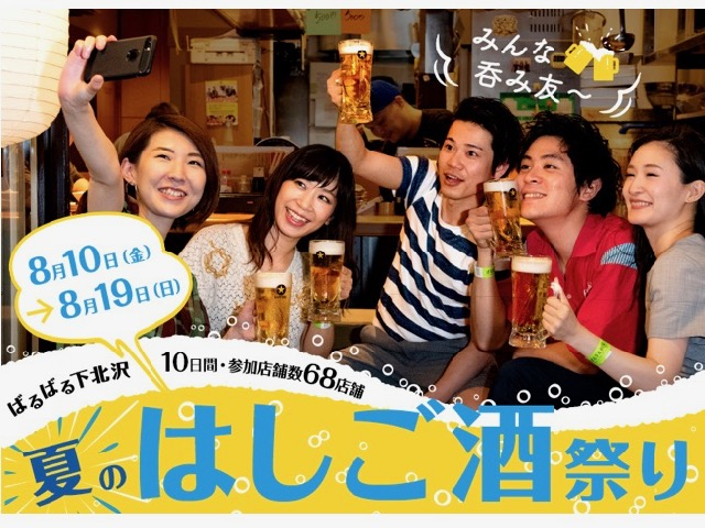 ばるばる下北沢 夏のはしご酒祭り みんな呑み友
