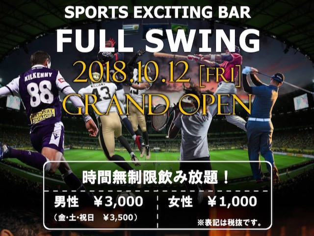 SPORTS EXCITUNG  BAR FULLSWING
