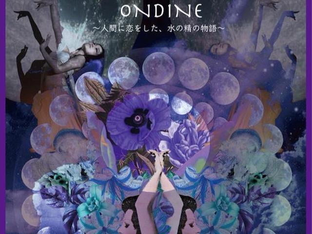 Ondine ~人間に恋した水の精の物語 ~