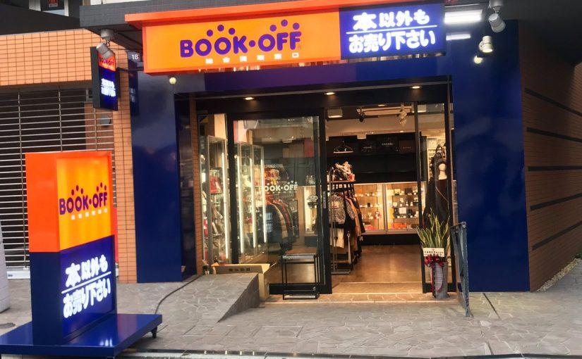 BOOKOFF総合買取窓口 下北沢駅北口店