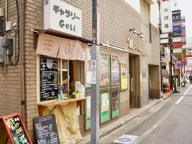 喫茶ギャラリーGeki