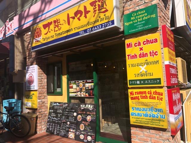 【閉店】太陽のトマト麺 下北沢支店