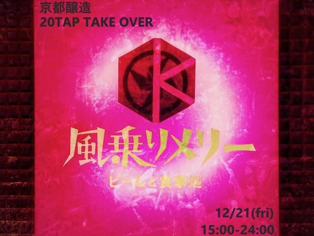 京都醸造vs風乗りメリー20TAP占拠2018!