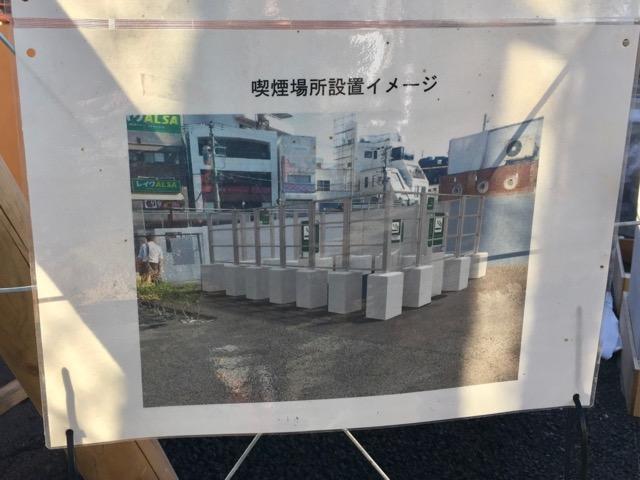 下北沢駅前広場に喫煙所ができます☆