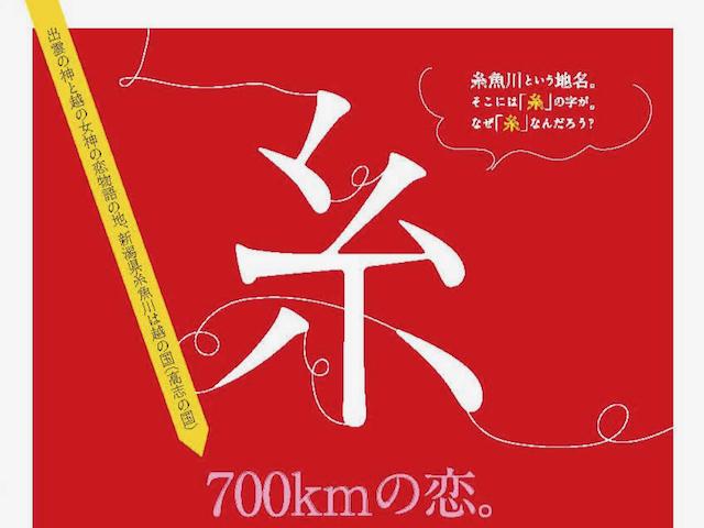 糸魚川フェア in 下北沢東口駅前広場