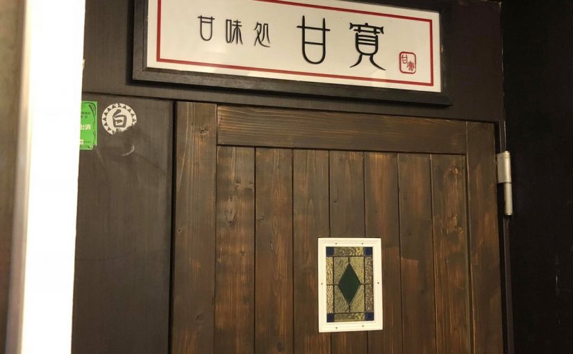 【NEW OPEN】下北沢に隠れ家的甘味処、甘寛が2/9にできていた!