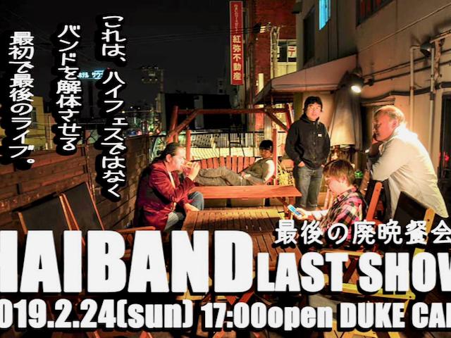HAI BAND LAST SHOW 〜最後の廃晩餐会〜