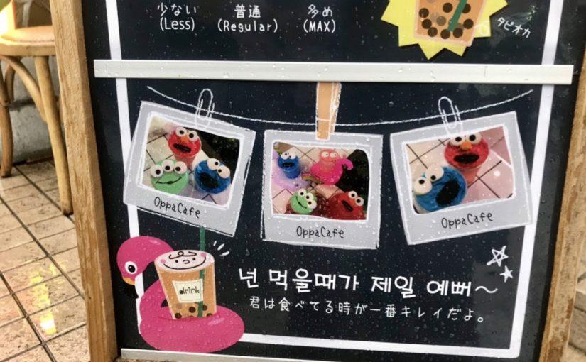 【NEW OPEN】君は食べてる時が一番キレイ。韓国カフェ「oppa hotdog and cafe」がオープン