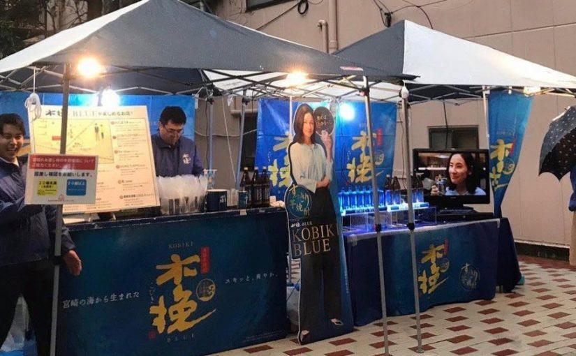 下北沢サンプリングイベント 木挽BLUE開催中