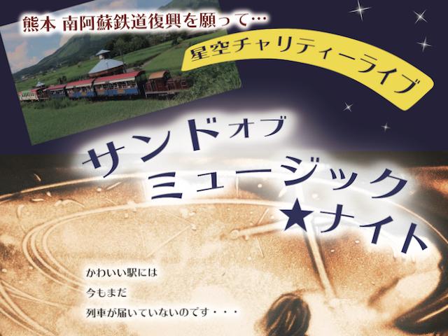 熊本 南阿蘇鉄道復興を願って… 星空チャリティーライブ 『サンド オブ ミュージック☆ナイト』