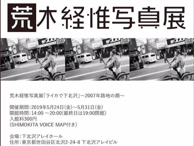 荒木経惟写真展「ライカで下北沢」~2007年路地の顔~