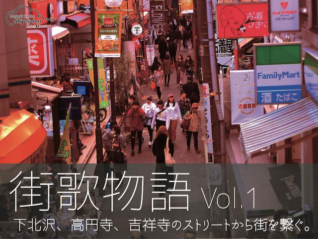 街歌物語 Vol.1 下北沢、高円寺、吉祥寺のストリートから街を繋ぐ。