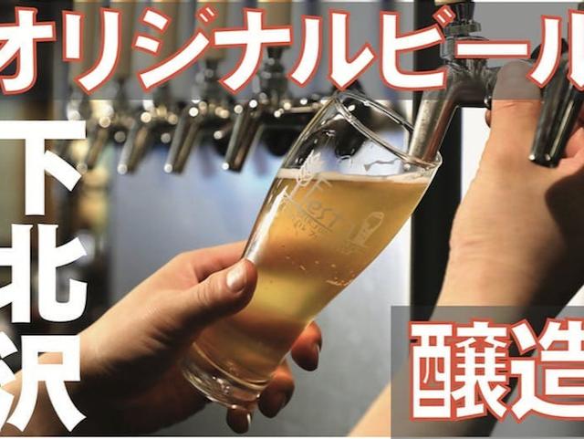 ビアバルFesta下北沢・2周年ビール先行お披露目会