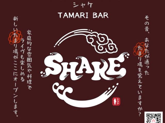 【tamari bar】SHAKE