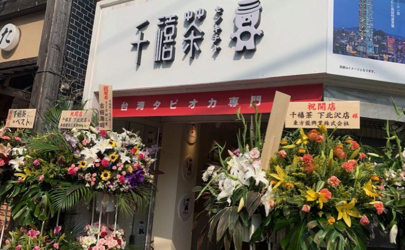 【NEW OPEN】タピオカの激戦区、下北沢に新店舗「千禧茶」がオープン!