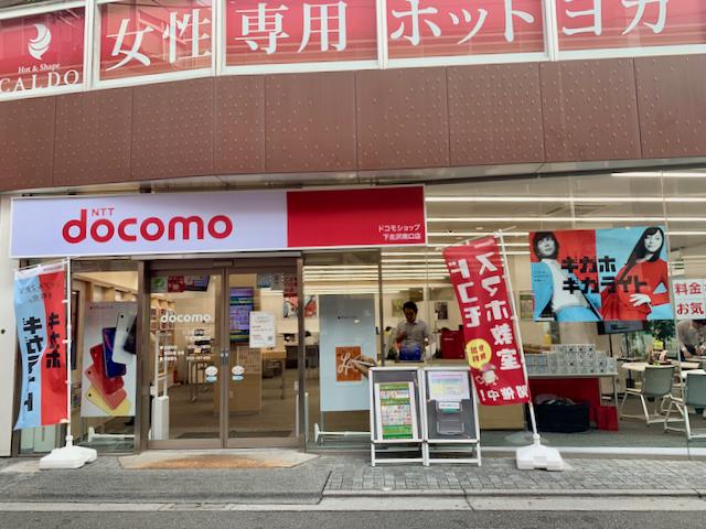 DOCOMOショップ下北沢南口店