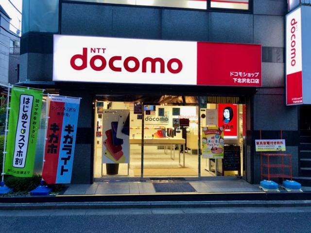 DOCOMOショップ下北沢北口店
