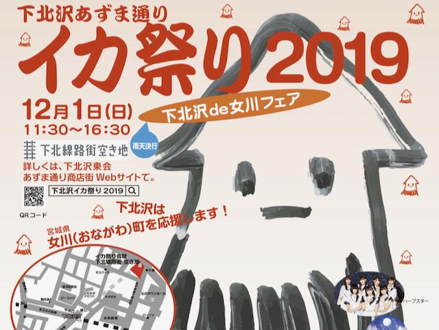 下北沢イカ祭り2019
