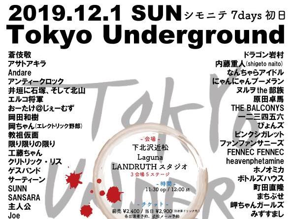 シモニテ7days初日 「Tokyo Underground」