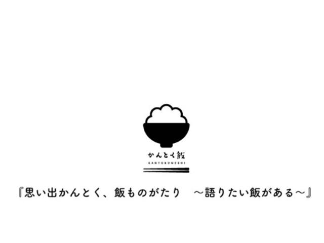 第一回かんとく飯イベント開催!映画監督篠原哲雄