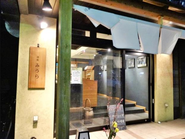 酒肴 みうら 下北沢三浦鮮魚店