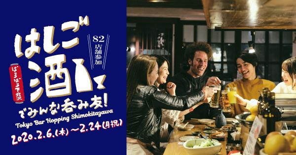 ばるばる下北沢 はしご酒でみんな呑み友 Tokyo Bar Hopping Shimokitazawa