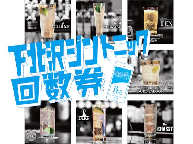 下北沢7つのバーのジントニックが1,000円で10杯飲めるスマホ回数券