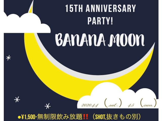 BANANAMOON 15周年PARTY!