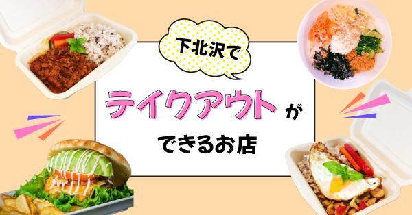 【特集】下北沢でテイクアウトができるお店