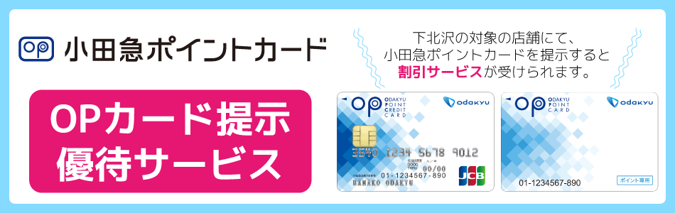 OPカード