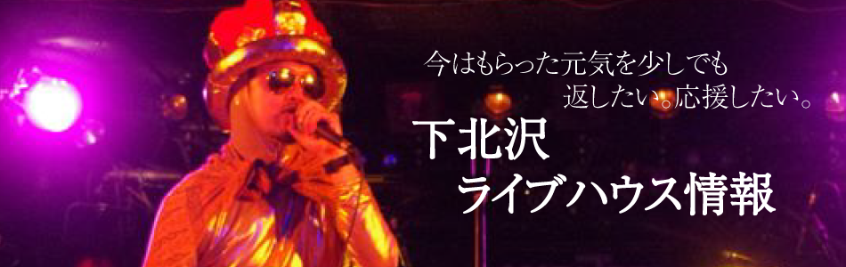 下北沢ライブハウス情報