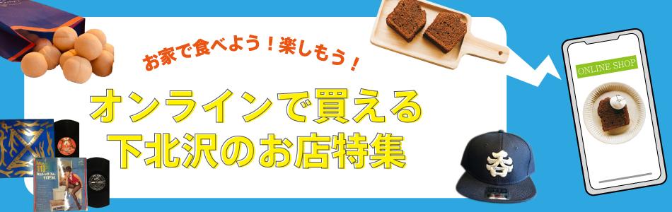 お家で食べよう!楽しもう!オンラインで買える下北沢のお店特集
