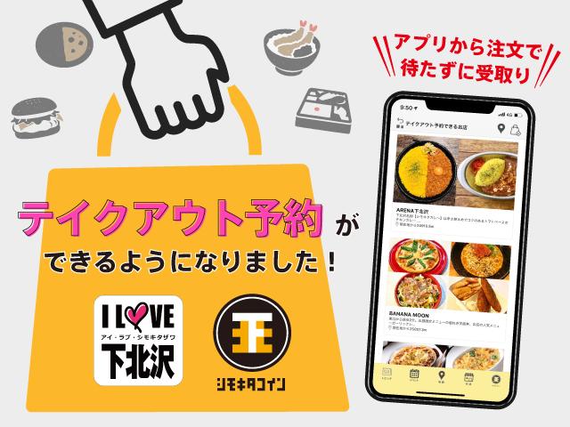 I LOVE下北沢アプリでテイクアウト予約サービスを使ってみよう!