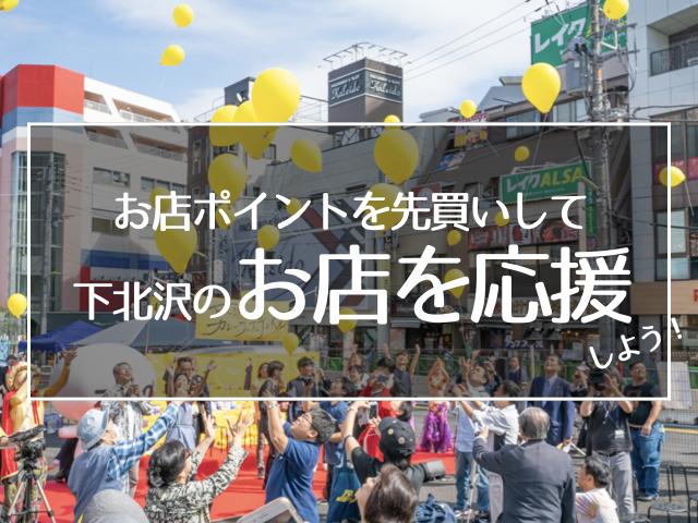 お店ポイントを先買いして下北沢のお店を応援しよう!