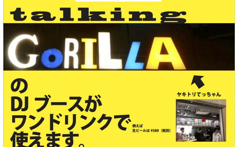 DJ+ヤキトリ@シモキタエキウエ「ヤキトリてっちゃん talking GORILLA」