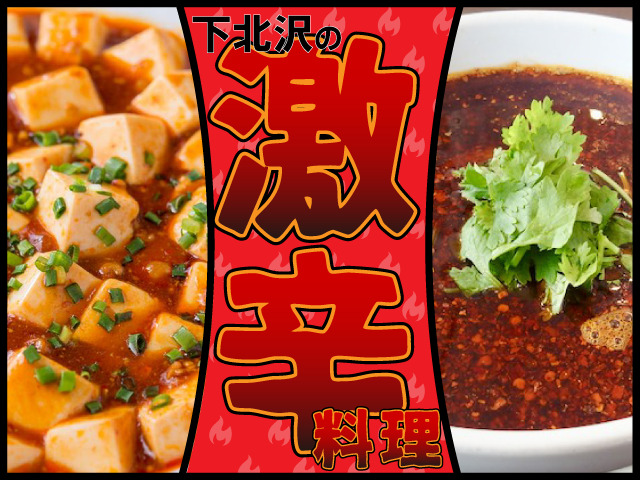 【特集】下北沢の激辛料理!