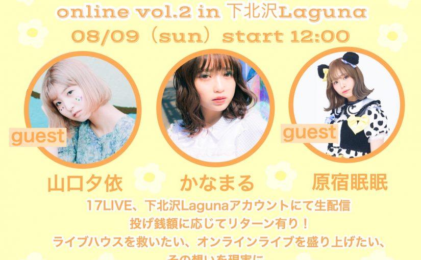 kanamaru museum online Vol.2 in 下北沢Laguna