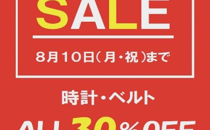 タイムランド【閉店感謝SALE】ウォッチ、ベルト30%OFF