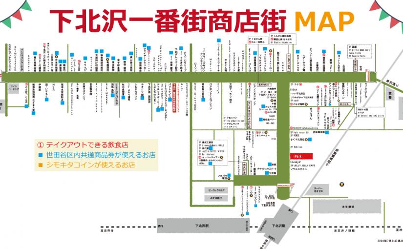 下北沢一番街商店街 新型コロナウイルス感染症対策クイズに答えて商品券をゲット!