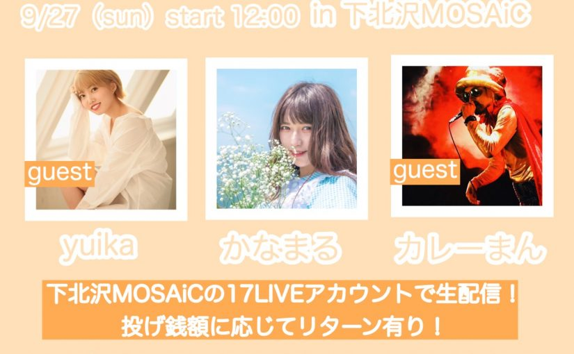[不定期公演]Kanamaru  museum online Vol.3 In 下北沢MOSAiC