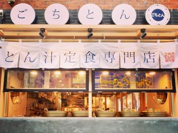 野菜を食べるごちそう豚汁下北沢店(ごちとん)
