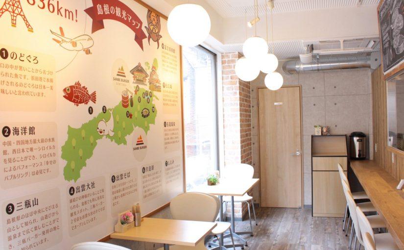 三瓶バーガー・トーキョー 下北沢店